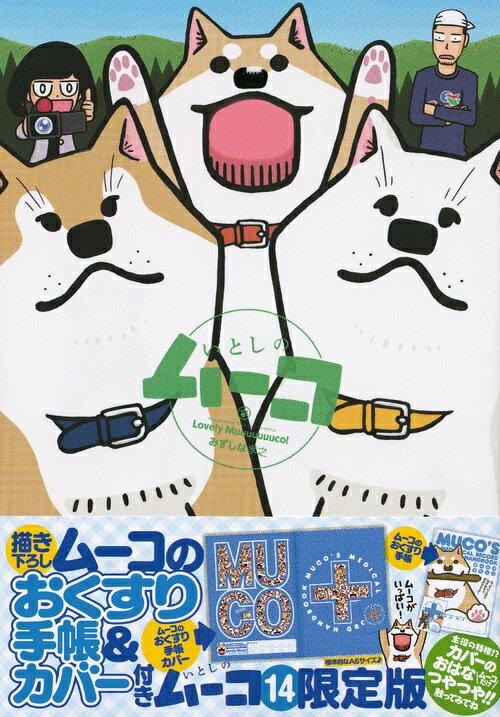 ムーコのおくすり手帳&カバー付き いとしのムーコ(14)限定版 (プレミアムKC) [ みずしな 孝之 ]