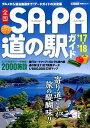 全国SA・PA道の駅ガイド('17-'18)