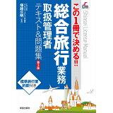 総合旅行業務テキスト&問題集第3版 (Shinsei license manual)