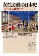 女性労働の日本史