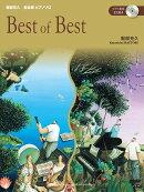 ピアノソロ 服部克久 音楽畑 ピアノソロ Best of Best