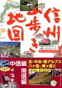 信州山歩き地図(中信編・南信編) [ 中嶋豊 ]