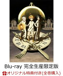 【楽天ブックス+店舖共通全巻購入特典対象】約束のネバーランド 1(完全生産限定版)【Blu-ray】