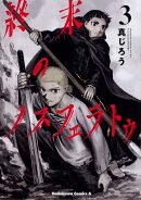 終末のノスフェラトゥ (3)