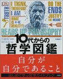 【謝恩価格本】10代からの哲学図鑑