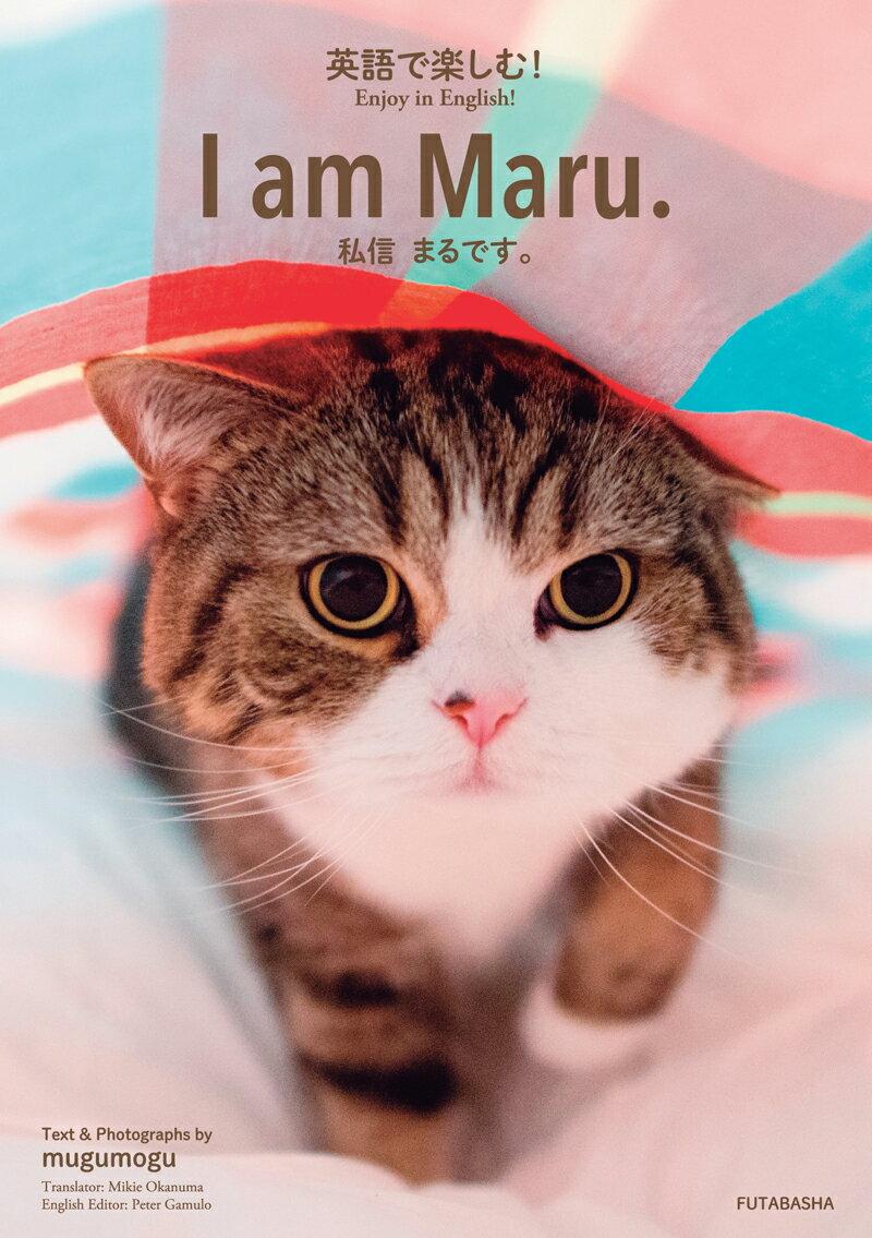 英語で楽しむ! I am Maru. 私信 まるです。 [ mugumogu ]