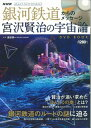 銀河鉄道からのメッセージ 宮沢賢治の宇宙論DVD BOOK (<DVD>)