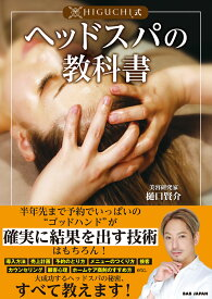 HIGUCHI式ヘッドスパの教科書 [ 樋口賢介 ]
