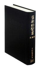 JL63 大型舊新約聖書 文語訳 クロス装