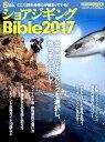 ショアジギングBible(2017) ここに釣れる核心が詰まっている! (メディアボーイMOOK ソルトルアーバイブル VOL.6)