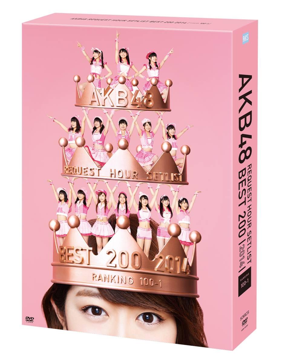 AKB48 リクエストアワーセットリストベスト200 2014(100〜1ver.)スペシャルDVD-BOX [ AKB48 ]