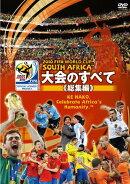 2010 FIFA ワールドカップ 南アフリカ オフィシャルDVD::大会のすべて ≪総集編≫