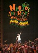 ナオト・インティライミ TOUR 2012 風歌キャラバン キャラバンだけど知らない人にはついて行っちゃダメ!絶対!
