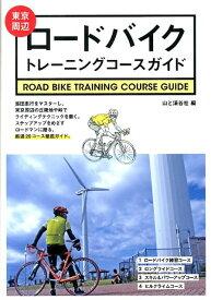 東京周辺ロードバイクトレーニングコースガイド [ 山と渓谷社 ]