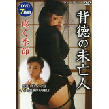 DVD>背徳の未亡人ー疼く季節ー(7枚組) (<DVD> Cosmic Pictures)