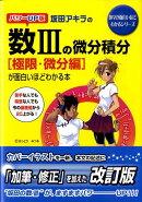坂田アキラの数3の微分積分[極限・微分編]が面白いほどわかる本