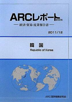 韓国(2011/12年版)