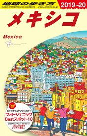 B19 地球の歩き方 メキシコ 2019〜2020 [ 地球の歩き方編集室 ]