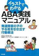 イラストでわかるABA実践マニュアル