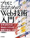 プロになるためのWeb技術入門 なぜ,あなたはWebシステムを開発できないのか [ 小森裕介 ]