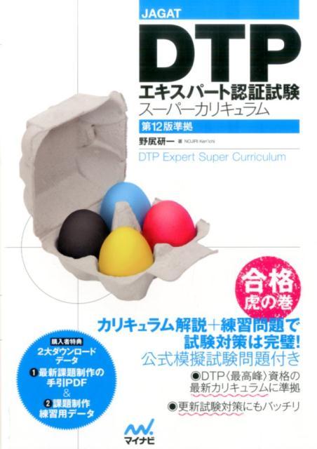 DTPエキスパート認証試験スーパーカリキュラム JAGAT [ 野尻研一 ]