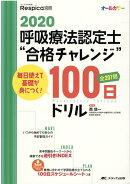 """2020 呼吸療法認定士""""合格チャレンジ""""100日ドリル"""