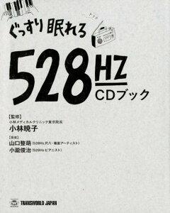 ぐっすり眠れる528Hz CDブック [ 小林暁子 ]