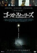 ゴースト・ストーリーズ 〜英国幽霊奇談〜