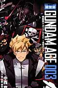 機動戦士ガンダムAGE〜追憶のシド〜 / 3 限定版