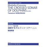 マリンバ協奏曲混線するドルフィン・ソナー[スコア] (現代日本の音楽)