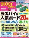 ラズパイマガジン 2019年4月号 (日経BPパソコンベストムック) [ 日経Linux ]