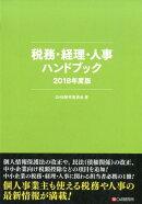 税務・経理・人事ハンドブック(2018年度版)