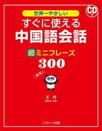 世界一やさしいすぐに使える中国語会話超ミニフレーズ300 [ 王丹 ]