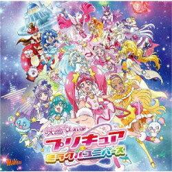 映画プリキュアミラクルユニバース主題歌シングル (初回限定盤 CD+DVD)