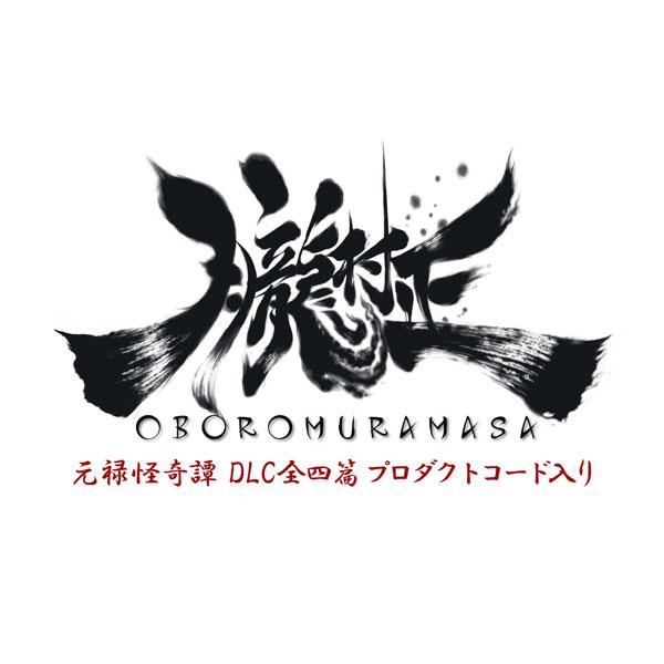 朧村正+元禄怪奇譚DLC 全四篇プロダクトコード入りパッケージ