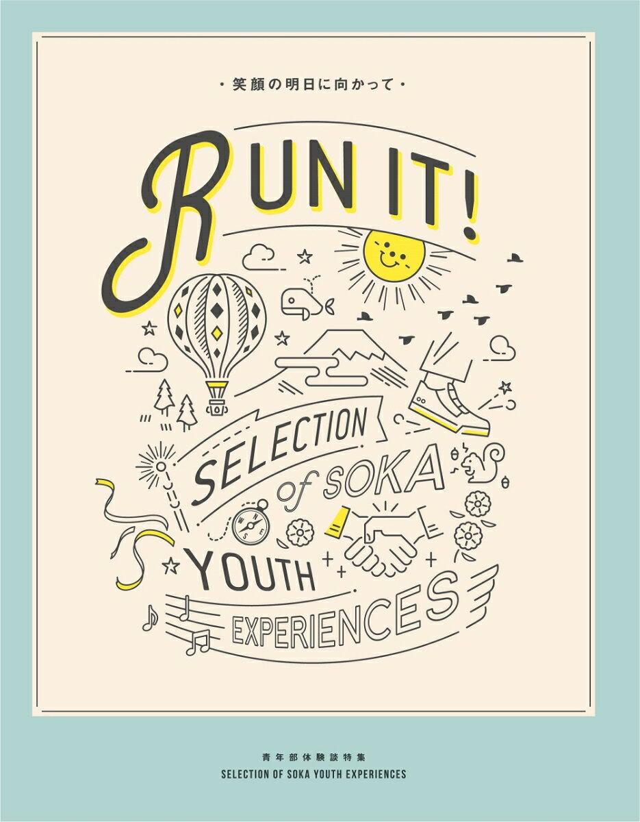 青年部体験談特集 RUN IT! 笑顔の明日に向かって [ 創価学会青年部「RUN IT!」製作委員会 ]