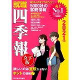 就職四季報女子版(2021年版)