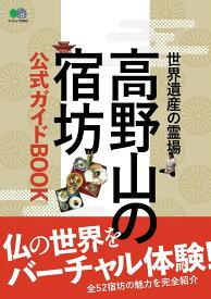 高野山の宿坊公式ガイドBOOK