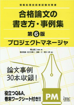 プロジェクトマネージャ合格論文の書き方・事例集第6版