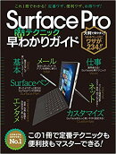 Surface Pro活テクニック早わかりガイド