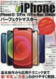 初めてでもすぐわかるiPhone12/12Pro/12Pro Max/12min (メディアックスMOOK)