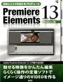 お気に入りVIDEOをプロデュースPremiere Elements 13