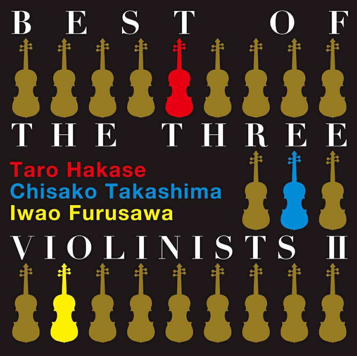 BEST OF THE THREE VIOLINISTS 2 [ 葉加瀬太郎、高嶋ちさ子、古澤巌 ]