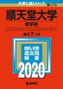 順天堂大学(医学部) 2020年版;No.276 (大学入試シリーズ) [ 教学社編集部 ]