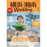 横浜・湘南Wedding(No.24) これで完璧!スケジュールに合わせて今やるべきこと結婚準備「2 (生活シリーズ)