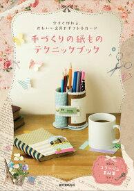 手づくりの紙ものテクニックブック 今すぐ作れる、かわいい文具やギフト&カード [ オギハラナミ ]