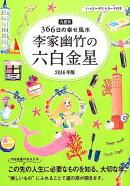 李家幽竹の六白金星(2016年版)
