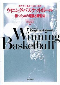 ウィニング・バスケットボール 勝つための理論と練習法 [ ボブ・ナイト ]
