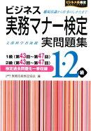 ビジネス実務マナー検定1・2級実問題集(第43回〜第47回)