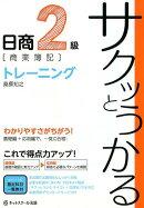 サクッとうかる日商2級「商業簿記」トレー二ング
